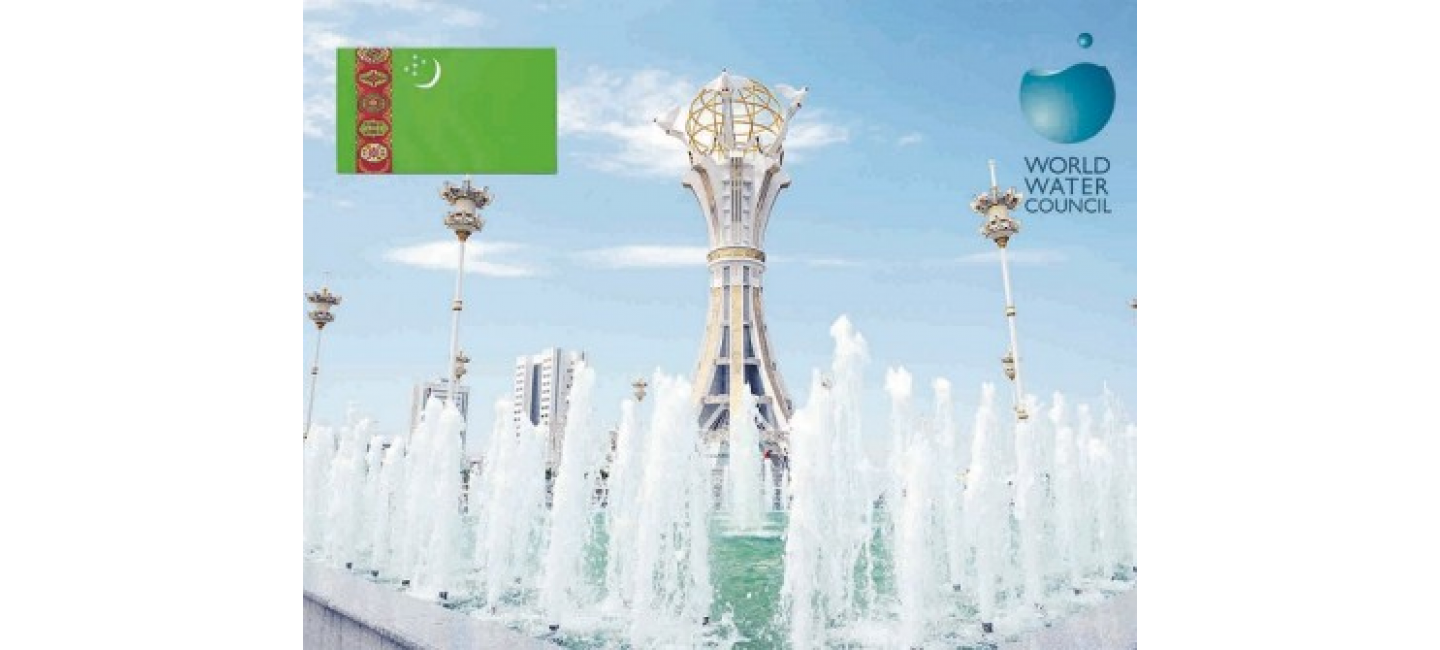 State Committee for Water Management of Turkmenistan elected to the membership of the World Water Council